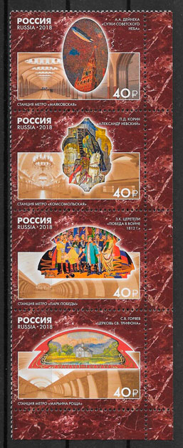 sellos pintura Rusia 2018
