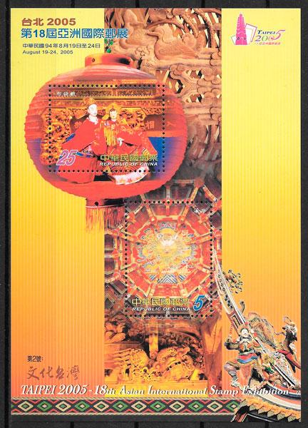 sellos temas varios Formosa 2005