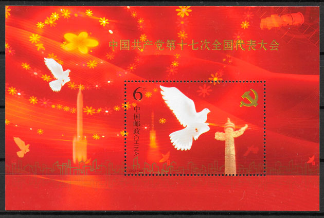 filatelia colección temas varios china 2007