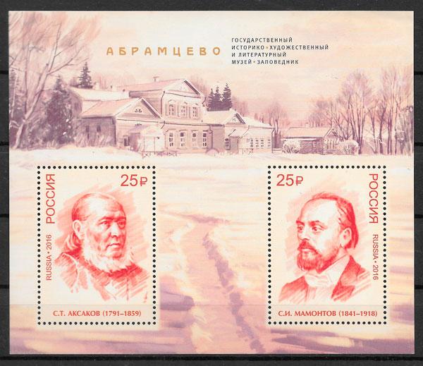sellos personalidad Rusia 2016