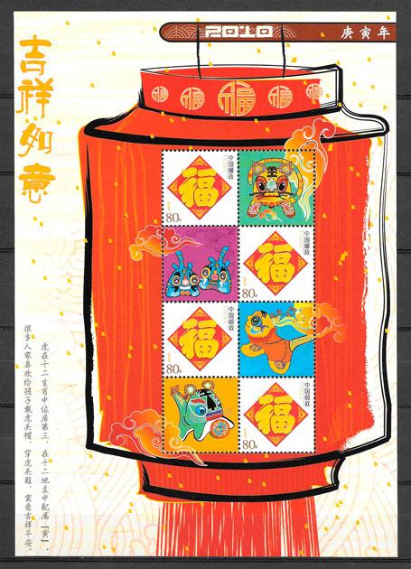 sellos olimpiadas china 2010