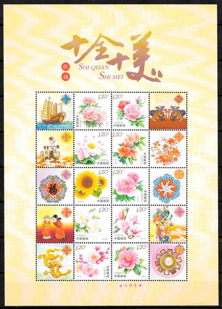 sellos flora China