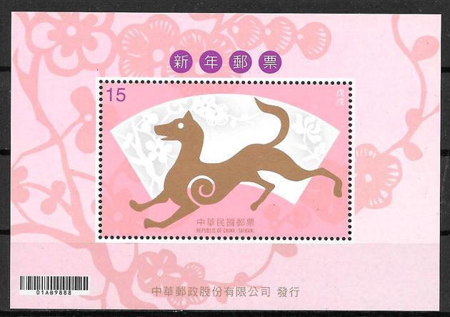 selos año,lunar Formosa 2017